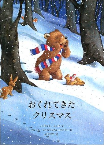 おくれてきたクリスマス (児童図書館・絵本の部屋)