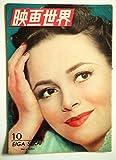 映画世界 1948/10月号 表紙 オリヴィア・デ・ハヴイランド