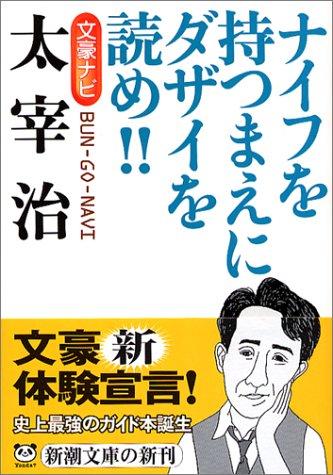 文豪ナビ 太宰治 (新潮文庫)