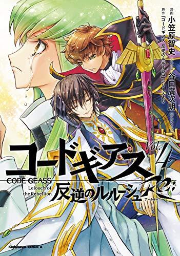 コードギアス 反逆のルルーシュ Re; (4) (角川コミックス・エース)の詳細を見る
