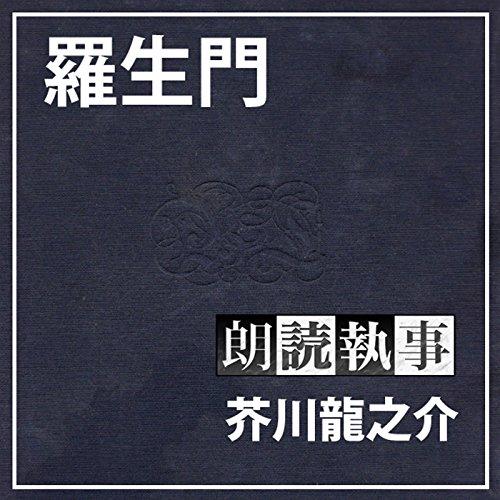 朗読執事~羅生門~ audiobook cover art