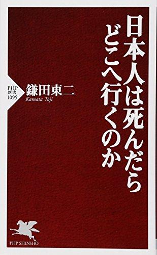 日本人は死んだらどこへ行くのか (PHP新書)