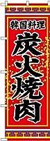 のぼり旗 炭火焼肉 SNB-3833 (受注生産)