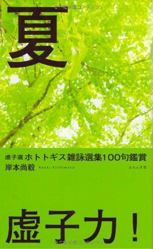 虚子選ホトトギス雑詠選集100句鑑賞「夏」