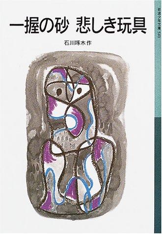 一握の砂/悲しき玩具 (岩波少年文庫 540)の詳細を見る