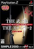 Simple 2000 Series 2-in-1 Vol. 4: The Bushidou & The Sniper 2 [Japan Import]