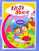 Hindi Reader Praveshika I Loyola publications