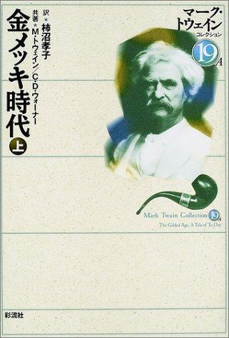 金メッキ時代〈上〉マーク・トウェインコレクション (19 A)