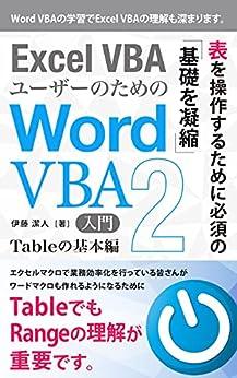 [伊藤 潔人]のExcel VBAユーザーのためのWord VBA入門(2): Tableの基本編