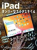 iPadオンリーなライフスタイル: バレットジャーナルやノートアプリの使い分け (ごりゅごcast)