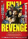 ファイナル・リベンジ[DVD]