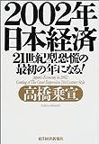 2002年日本経済―21世紀型恐慌の最初の年になる!