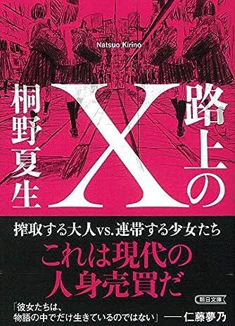 路上のX (朝日文庫)