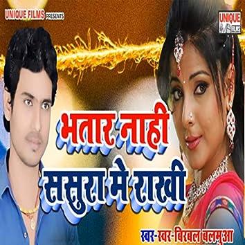 Bhatar Nahi Sasura Me Rakhi