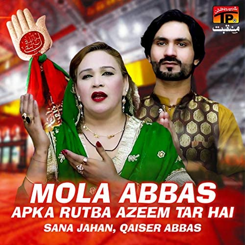 Sana Jahan & Qaiser Abbas