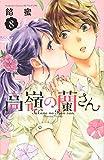 高嶺の蘭さん(8) (講談社コミックス別冊フレンド)