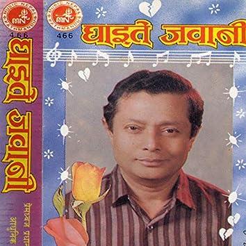 Ghaite Jawani