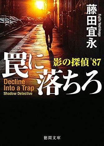 罠に落ちろ 影の探偵'87 (徳間文庫)
