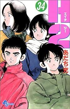 Comic H2 (34) (Shonen Sunday Comics) (2000) ISBN: 409125604X [Japanese Import] [Japanese] Book