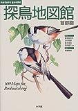探鳥地図館 首都圏 (nature guide)