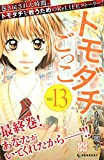トモダチごっこ プチデザ(13) (デザートコミックス)