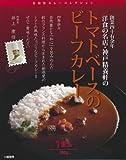 洋食の名店・神戸精養軒のトマトベースのビーフカレー 200g