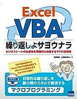Excel VBA 繰り返しよサヨウナラ―ビジネスシーンの生産性を飛躍的に改善するマクロ活用術