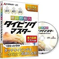 タイピング ソフト タッチタイピング タイピング練習 キーボード練習 絶対即戦力タイピングマスター Win&Mac版 2ライセンス