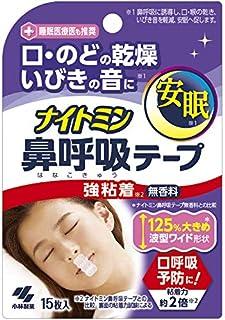 ナイトミン 就寝時に貼る鼻呼吸テープ 強粘着タイプ 口・のどの乾燥・いびきの音を軽減 安眠へ促します 無香料 15枚入