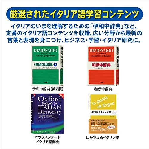 カシオCASIO電子辞書エクスワードイタリア語モデルXD-SR740069コンテンツ