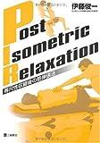 Post isometric relaxation―等尺性収縮後の筋伸張法