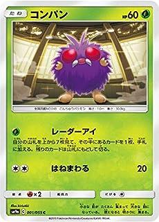 ポケモンカードゲーム SM9a 001/055 コンパン 草 (C コモン) 強化拡張パック ナイトユニゾン