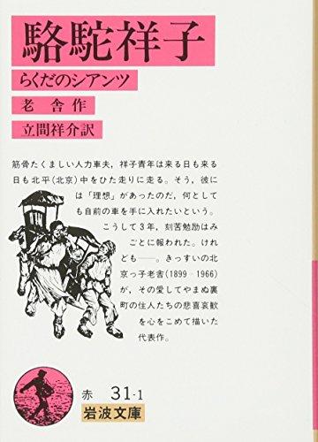 駱駝祥子―らくだのシアンツ (岩波文庫)
