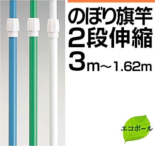 2段 伸縮式 の スタンダードな 3m(横棒85cm) のぼり旗 用 ポール ■NK-3型 (白) [オフィス用品]