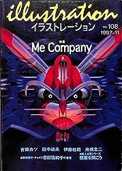illustration (イラストレーション) 1997年 11月号 特集:Me Company 吉田カツ 田中靖夫 伊藤桂司 舟橋全二