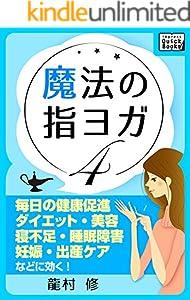 魔法の指ヨガ 4巻 表紙画像