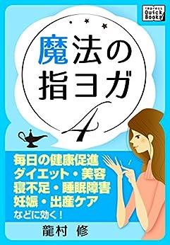 [龍村 修]の魔法の指ヨガ (4) 毎日の健康促進、ダイエット・美容、寝不足・睡眠障害、妊娠・出産ケア、などに効く! impress QuickBooks