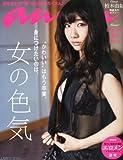 an・an (アン・アン) 2013年 2/6号 [雑誌]