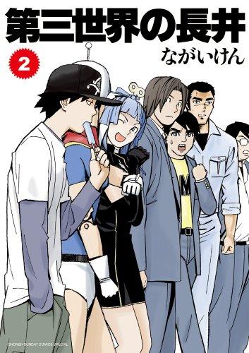 第三世界の長井 (2) (ゲッサン少年サンデーコミックススペシャル)の詳細を見る