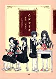 乙女ケーキ (IDコミックス 百合姫コミックス)