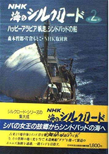 ハッピーアラビア;帆走、シンドバッドの船 (NHK 海のシルクロード)の詳細を見る