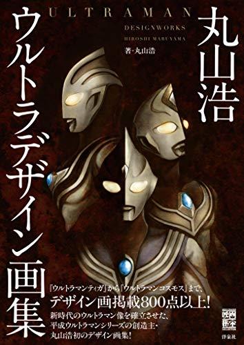 丸山浩ウルトラデザイン画集 (映画秘宝COLLECTION)