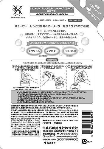 キューピーしっとり全身ベビーソープ[泡タイプ]詰替用・350mL