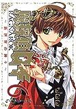 魔探偵ロキ RAGNAROK ~新世界の神々~ 6巻 (マッグガーデンコミックスBeat'sシリーズ)