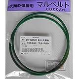 日立 HITACHI 衣類乾燥機 丸ベルト DE-N45R7016   マルベルト代用品