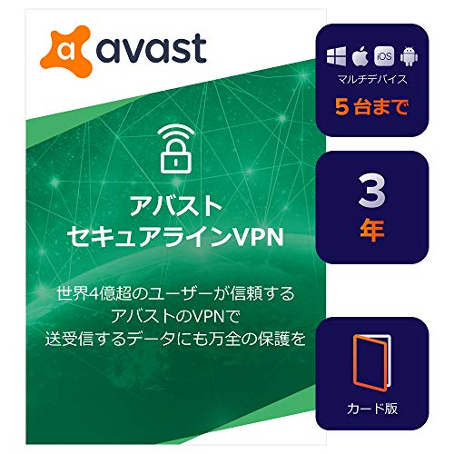 アバスト セキュアラインVPN(最新)   5台3年   Win/Mac/iOS/Android対応   カード版