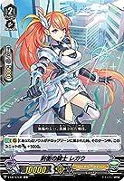 ヴァンガード V-EB14/036 刺衝の騎士 レガウ (C コモン) The Next Stage