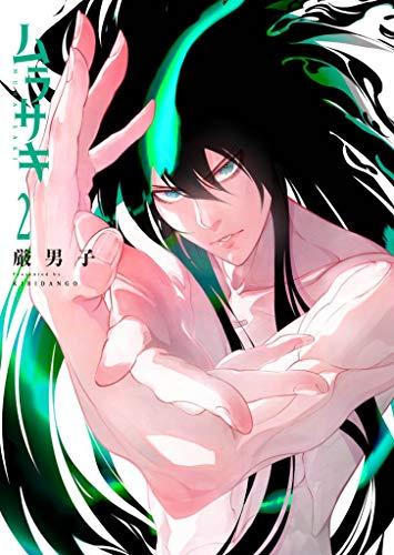 ムラサキ 2 (LINEコミックス)