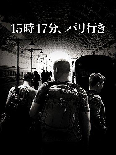 15時17分、パリ行き(吹替版)