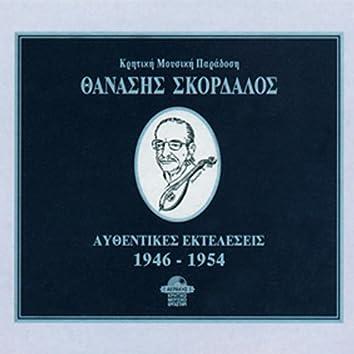 Thanasis Skordalos: Authentic Recordings (1946-1954)